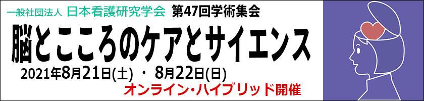 一般社団法人日本看護研究学会 第47回学術集会