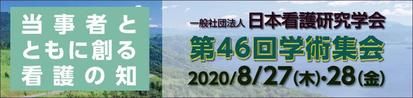 一般社団法人日本看護研究学会 第46回学術集会