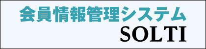 会員情報管理システムSOLTI