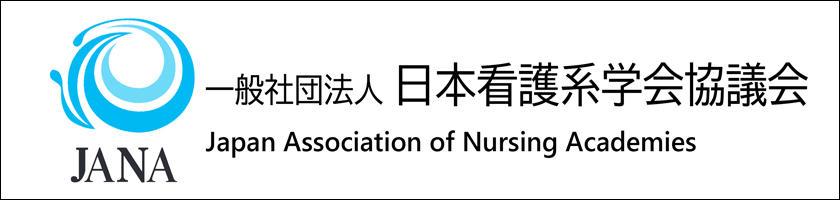 一般社団法人 日本看護系学会協議会