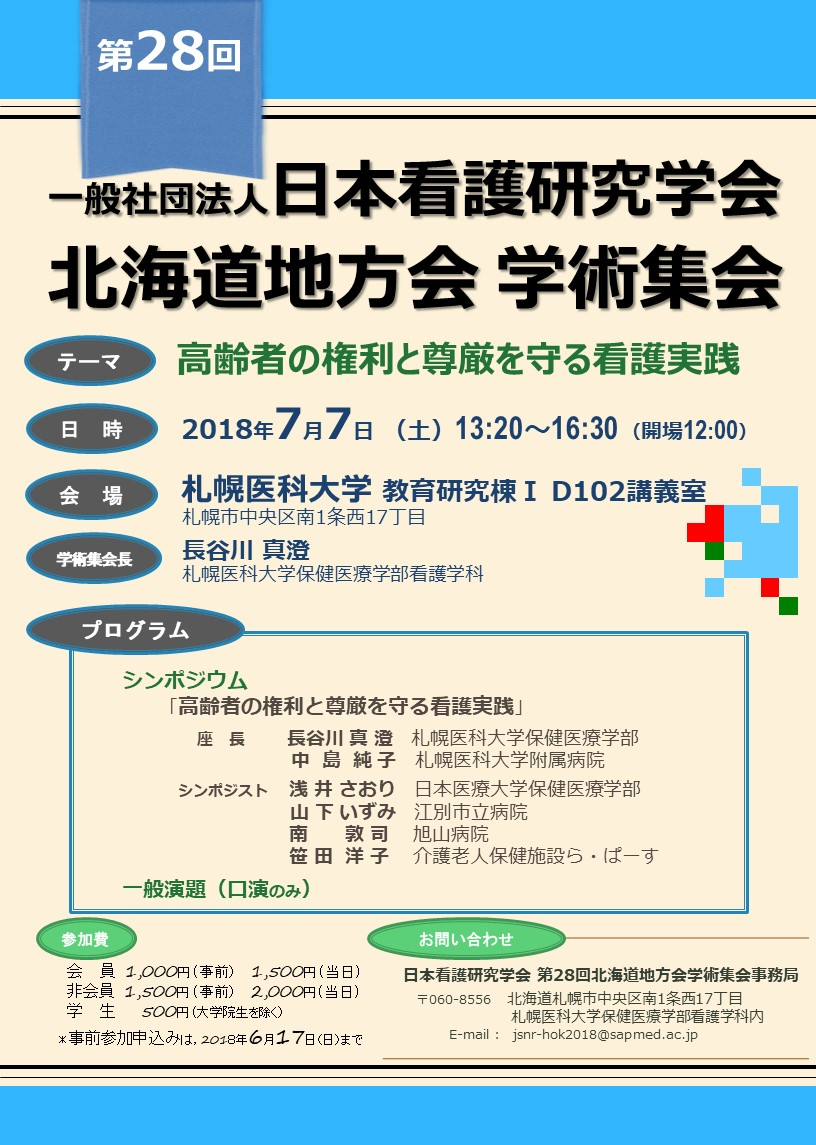 チラシ第28回北海道地方会(2).jpg