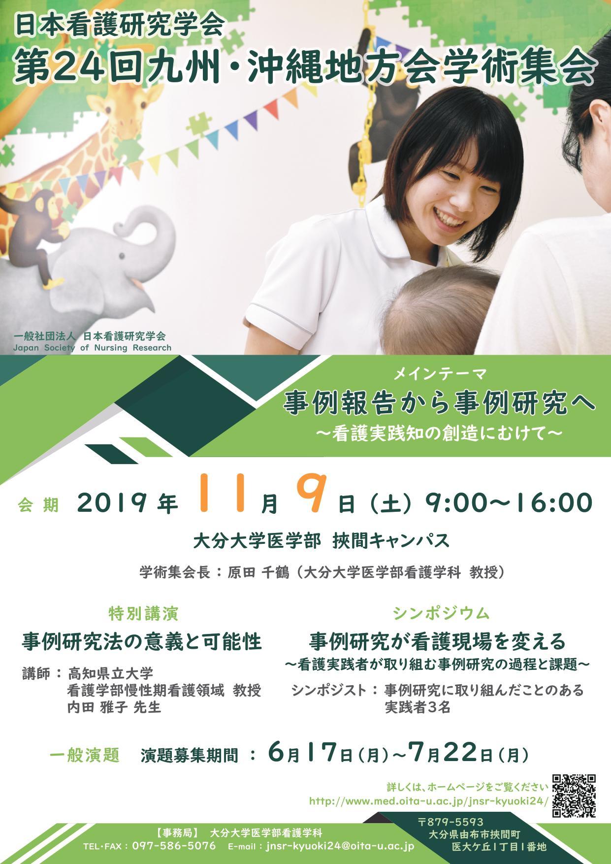 第24回 九州沖縄地方会学術集会 ポスター_page-0001.jpg
