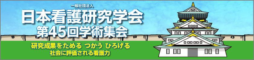 一般社団法人日本看護研究学会 第45回学術集会