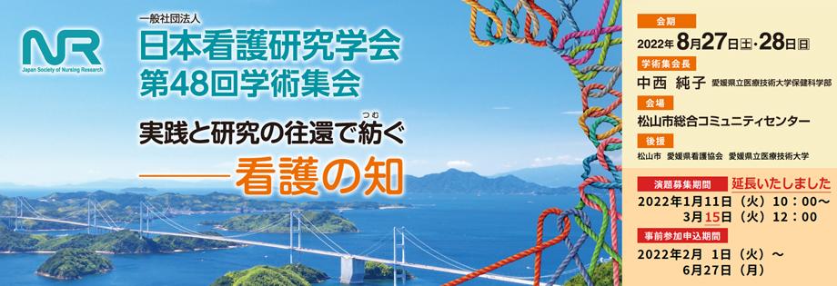 日本看護研究学会第48回学術集会バナー