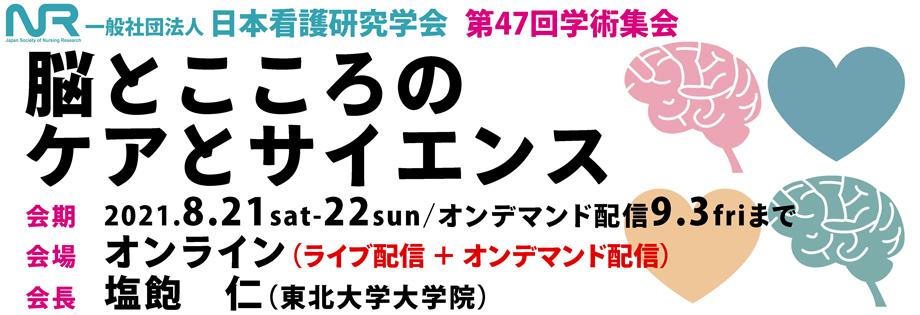 日本看護研究学会第47回学術集会