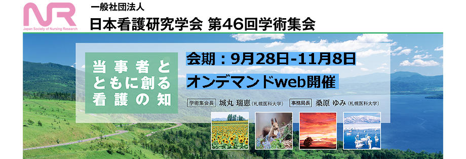日本看護研究学会第46回学術集会