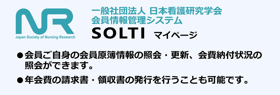 一般社団法人 日本看護研究学会 会員情報管理システム【SOLTI】マイページ