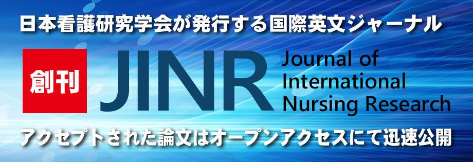 Journal of International Nursing Research(JINR)の創刊